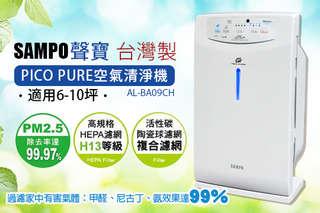 只要6950元,即可享有【SAMPO聲寶】台灣製-PICO PURE空氣清淨機(適用6-10坪)一台 ,AL-BA09CH,一年保固