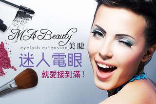 早上起床再也不必匆忙化妝囉!【MA Beauty 美睫】使用頂級睫毛材質進行嫁接,質感輕巧、柔軟、仿真度高,讓你每一次眨眼都像在放電!
