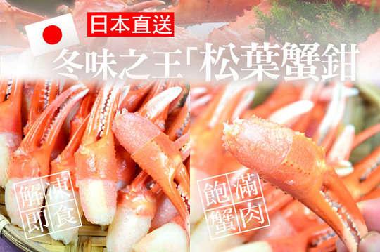 每包只要169元起,即可享有【日本-鳥取縣】松葉蟹鉗〈2包/4包/6包/10包/16包〉