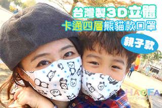 【台灣製-3D立體卡通四層高效防塵親子熊貓款口罩】3D立體氣室服貼臉型,5層過濾纖維材質,防止霧氣、粉塵等入侵,對髒空氣過濾提升至90%以上!