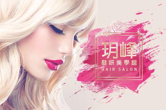 只要590元起,即可享有【玥峰髮妍美學館】A.深度內結構髮質養護 / B.時尚造型染髮