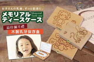 只要250元起(含運費),即可享有彌月禮-木製乳牙保存盒〈一盒/二盒/四盒/八盒,款式可選:女寶圖樣
