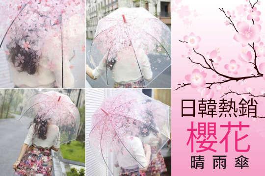 每入只要184元起,即可享有日韓熱銷-櫻花透明蘑菇造型晴雨傘〈一入/二入/四入/六入/八入,顏色可選:粉/紫/綠/藍〉