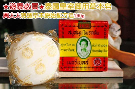 每入只要50元起,即可享有泰國【興太太 Madame Heng】阿婆香皂〈3入/6入/12入/24入/48入〉