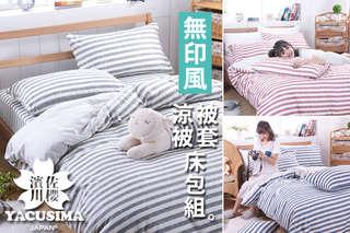 日本【濱川佐櫻】台灣製造-活性無印風超柔涼被床包組,日式簡約條紋風格清新舒柔,視覺溫暖自然,綿柔觸感讓您睡得舒服自在!
