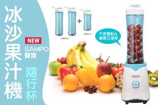 只要950元,即可享有【SAMPO 聲寶】冰沙果汁機隨行杯三杯組1組(KJ-L13061L)