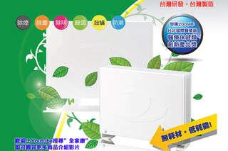 只要3900元起,即可享有台灣製終身免耗材-(運氣)除蟎空氣清淨機6坪基本款/(運氣)空氣清淨機全效18坪經濟款等組合