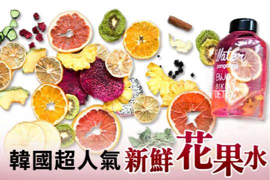每包只要30元起,即可享有韓國超人氣新鮮花果水果乾〈任選1包/5包/15包/20包/50包/100包,口味可選:蘋果+玫瑰/鳳梨+芭樂/檸檬+檸檬草+薄荷〉C~F方案加贈韓國流行玻璃瓶600ML一入
