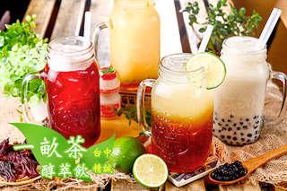 嚴格把關好品質!【一畝茶醇萃飲(台中精誠店)】堅持使用天然蔗糖、釀造梅汁、鮮榨檸檬,口口都是健康好滋味,讓你安心又放心!