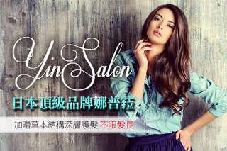 只要399元起,即可享有【Yin Salon】A.日本娜普菈SPA洗剪髮+深層結構護髮 / B.日本知名品牌娜普菈草本染髮+深層結構護髮(不限髮長)