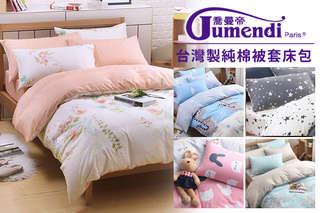 只要890元起,即可享有【法國Jumendi】台灣製純棉被套床包1組,款式可選:單人三件組/雙人四件組/雙人加大四件組/雙人特大四件組,多種花色可選擇