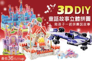 【3D DIY立體拼圖】超多款式任選,做工精美,拼裝簡單,不需要任何工具,親子一起拼拼看,創造孩子童年最棒的回憶!