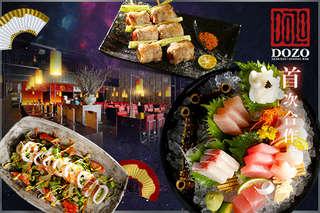 首波合作、驚喜優惠!【DOZO創作和食居酒屋】推出折抵方案!愉悅氛圍、挑高空間,零壓迫感的享受美食,重新找回對生活的熱情!親身體驗職人堅持與料理集粹!