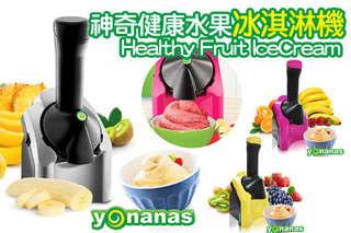 只要一分鐘!使用【正宗美國 Yonanas 天然健康水果冰淇淋機】,在家裡簡單的做出美味、健康、便宜的冰品!好吃零負擔,自己動手做最安心!