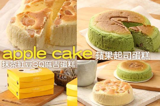 每入只要213元起,即可享有【日本的味】apple cake 超夯現烤蘋果起司蛋糕/超夯現烤抹茶紅豆3Q麻吉蛋糕〈任選一入/二入/三入/四入/五入/八入〉
