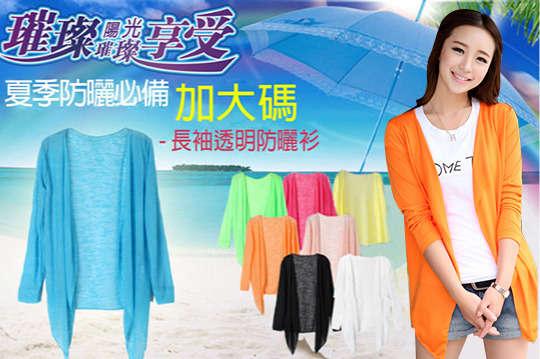 每入只要69元起,即可享有日韓馬卡龍色系輕薄防曬罩衫〈任選2入/4入/6入/8入/12入/16入,顏色可選:白/黑/黃/藍/西瓜紅/綠/粉/橘色,尺碼:F〉