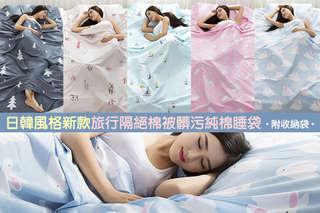 出外住宿隔離旅館的床褥,愛乾淨的妳一定要買!【日韓風格新款旅行隔絕棉被髒污純棉睡袋(附收納袋)】,一層床包就讓妳睡得更好更安心~