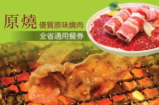 每張只要705元起,即可享有【原燒 優質原味燒肉】全省通用餐券〈平假日皆可使用,無使用期限〉