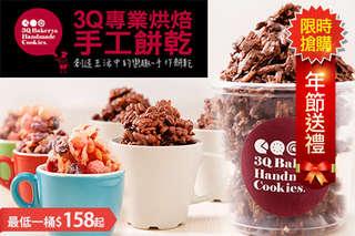 只要399元起(含運費),即可享有3Q專業烘焙-巧克力開運桶(附提袋)〈二桶/四桶/六桶,口味可選: