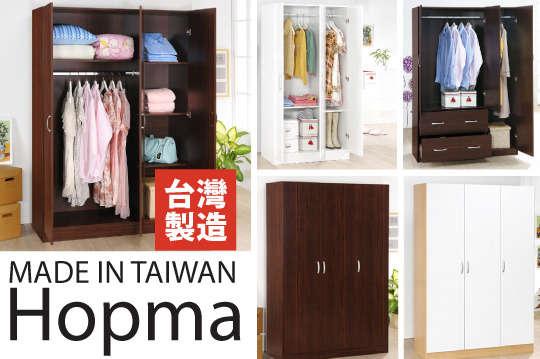 只要1999元起,即可享有【Hopma】台灣製造-簡易三門吊衣桿衣櫥/三門二層四格吊衣桿衣櫥/三門二抽衣櫃/四門二抽吊衣桿衣櫥一入,多種顏色可選擇