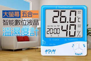 濕溫一次看明白!【Dr.AV 超大螢幕五合一智能數位液晶溫濕度計】節電必備、最佳室溫控制,超清晰大螢幕,壁掛、座立兩用,內附詳細說明書!