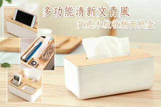 【多功能清新文青風質感木紋收納面紙盒】清新白與木紋結合設計,質感乾淨細膩,除了放衛生紙,還可當做手機支架、雜物、文具收納使用,多種功能卻只要一個價錢喔!