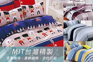 只要1380元起,即可享有台灣製-雲絲絨舖棉床罩(雙人/加大)六件式一組,多種款式可選
