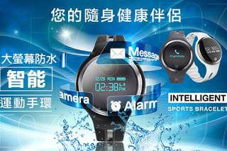 每入只要799元起,即可享有OLED大螢幕防水IPX67智能健康藍芽運動手環〈任選一入/二入/三入/四入/六入,顏色可選:黑色/白色〉