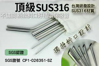 每組只要130元起,即可享有SGS檢驗合格-頂級SUS316不鏽鋼新款斜口好插環保吸管8件組〈1組/2組/4組/8組/16組/20組/30組/50組〉