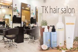 只要399元起,即可享有【TK hair salon】A.歐洲第一品牌雪樂提彩護專案 / B.台灣綠色髮妝第一品牌歐萊德去角質專案 / C.知名品牌染燙專案