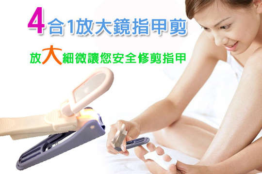 每入只要99元起,即可享有台灣製LED四合一放大指甲剪〈一入/二入/四入/六入/八入〉