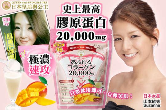 每入只要575元起,即可享有【日本皇后與公主】日本原裝進口2萬毫克高單位膠原蛋白粉〈一入/二入/四入/六入〉
