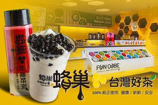 只要99元,即可享有【FUN CUBE 蜂巢果汁】一起Fun Cube〈蜂巢果汁一杯(可任選三樣蔬果,特別推薦:蘋果+芭樂+鳳梨、蘋果+檸檬+蜂蜜、芭樂+百香果+蜂蜜、石蓮花+楊桃+蜂蜜、香蕉+牛奶+牛奶) + 青蛙撞奶(中杯)一杯〉