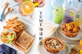 只要99元,即可享有【YUME咖啡輕食】平假日皆可抵用150元消費金額〈特別推薦:燒肉蛋起司、太陽蛋培根、現煎造型鬆餅、咖啡炸彈、袋裝汽泡飲、濃情棉棉、黃金泡菜豆乳雞等〉