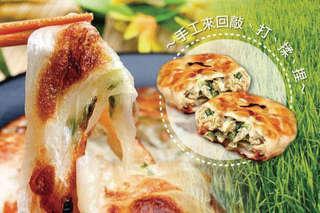 【蔥阿伯-千里傳香超值組】,宜蘭純手工拔絲蔥抓餅,拔絲香酥口感好似千層派,還有宜蘭蔥肉餡餅讓您一起帶回去!
