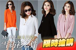 每件只要290元,即可享有【限時搶購】M~4XL加大尺碼雪紡衫2件,顏色可選:粉色/桔紅色/白色/黑色,尺寸可選:M/L/XL/2XL/3XL/4XL