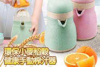 每入只要149元起,即可享有環保小麥健康手動榨汁器〈任選1入/2入/4入/8入/16入,顏色可選:粉色/綠色〉