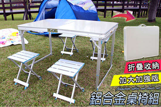 只要599元起(免運費),即可享有加大加強版-折疊鋁合金椅子/桌子/桌椅組等組合