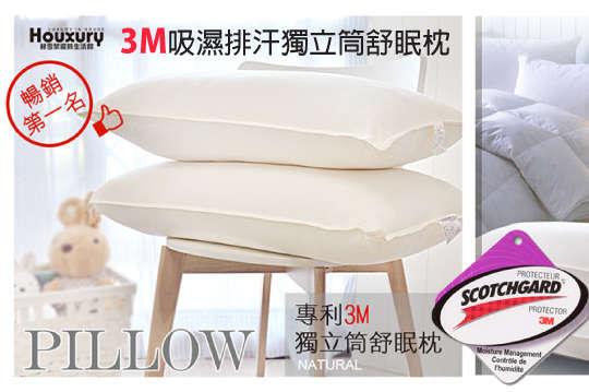 每入只要445元起,即可享有【3M】吸濕排汗獨立筒舒眠枕〈一入/二入/四入〉