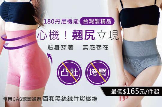 [全國] 每入只要165元起,即可享有台灣製涼感/竹炭180D無縫塑褲