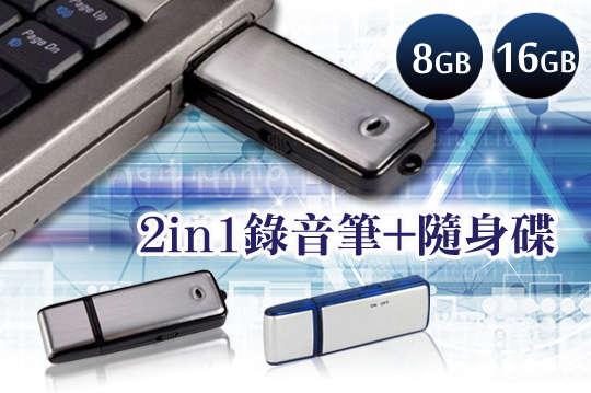 只要369元起,即可享有8g/16g隨身碟型USB錄音筆〈一入/二入/三入/四入,顏色可選:藍/黑/全黑〉