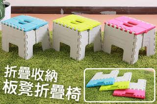 無論是戶外踏青、露營烤肉、朋友聚會、親子活動,【台灣製露營野餐必備-折疊收納板凳折疊椅】皆適用!折疊式設計,無論是架設或是收納都能輕鬆完成!