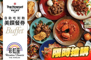一組二張,每張只要550元,即可享有【台北福華大飯店-彩虹座】美饌餐券