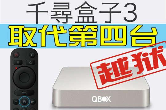 只要2590元,即可享有【千尋盒子3】頂級4K智慧電視盒(QBOX-III)一入,一年保固