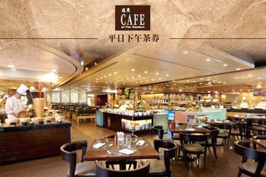 每張只要499元起(含運費),即可享有【香格里拉台北遠東國際大飯店-6F Café】單人平日下午茶券〈二張/四張/十張〉