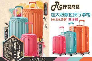 只要3990元,即可享有【Rowana】粉漾清甜加大防爆拉鍊行李箱20 25 29吋(清甜粉 薄荷綠 蜜柑橙)三件組