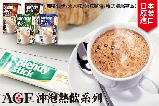 每條只要9元起,即可享有日本原裝進口【AGF】沖泡熱飲系列〈任選6條/10條/20條/50條/70條/100條,口味可選:咖啡低卡歐蕾/義式濃縮拿鐵/大人味歐蕾/原味歐蕾〉
