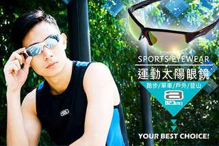 從事戶外活動時快戴上【單車曲線 台灣製運動型抗UV400偏光太陽眼鏡】!採用Polarized偏光鏡片、100%抗UV400,有效阻隔反射眩光,減緩眼睛疲勞!