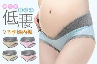 【依奈川enac-精梳棉V型低腰孕婦內褲】專為孕媽咪所設計,讓您時刻享受不緊憋的舒適感,低腰無調節帶設計,無勒無壓迫,無論處於哪個孕期的您都合穿!