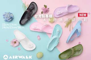 只要389元,即可享有【AIRWALK】台灣製專櫃AB舒適夾腳涼鞋任選1雙,顏色可選:雪紡粉紅/羽衣甘藍綠/島嶼天堂藍/藍鈴紫/槴子花白/深藍/薄荷綠,尺寸可選:22cm/23cm/24cm/25cm/26cm